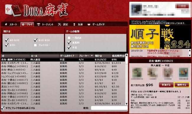 DORA麻雀観戦_観戦ボタンクリック