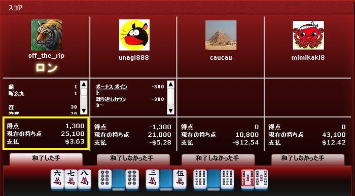 0531_2ゲーム目