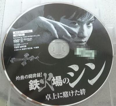 鉄火場のシン_dvd