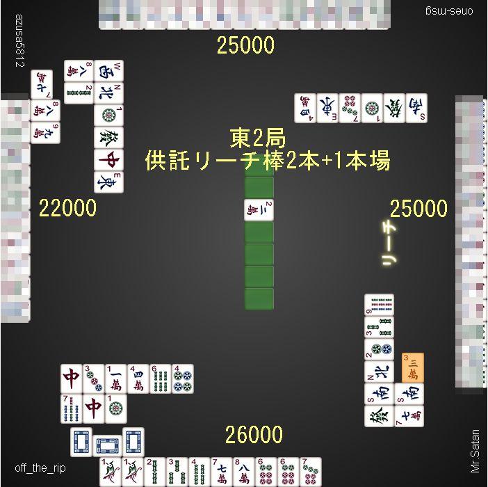 $100VIP_決勝戦_東2局