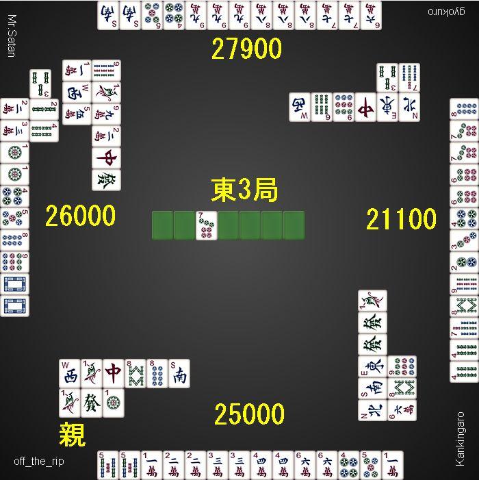国士無双牌_7ゲーム目_東3局