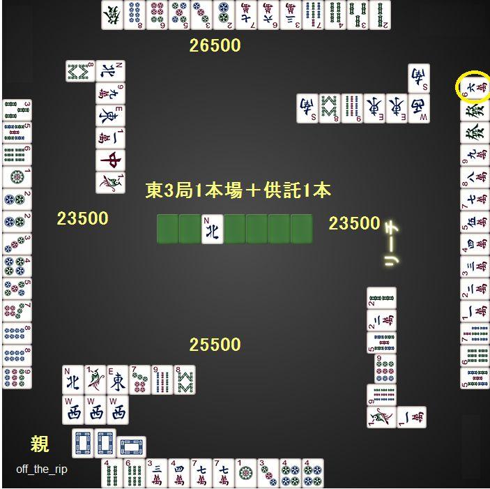 DORA麻雀_0608_100VIP_1ゲーム目_東3局