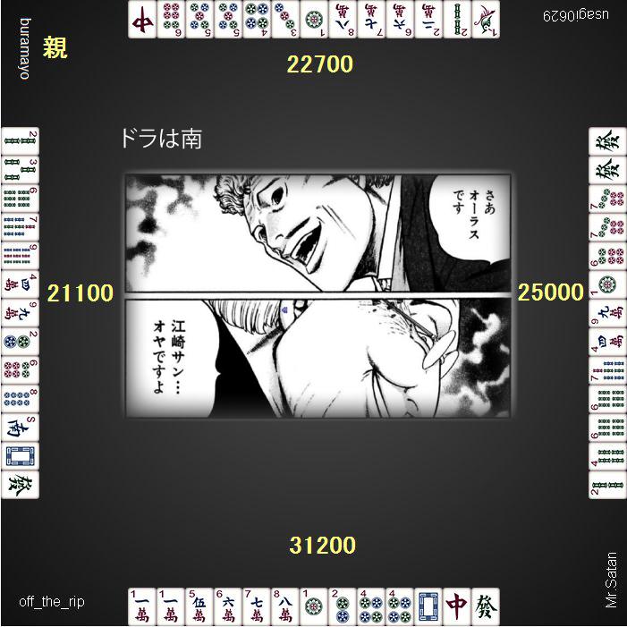 20151209dora麻雀総取りトーナメント1ゲーム目_東4局_1