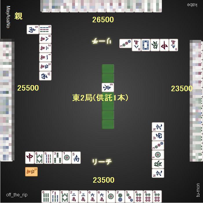 20151209dora麻雀総取りトーナメント3ゲーム目_東2局_1