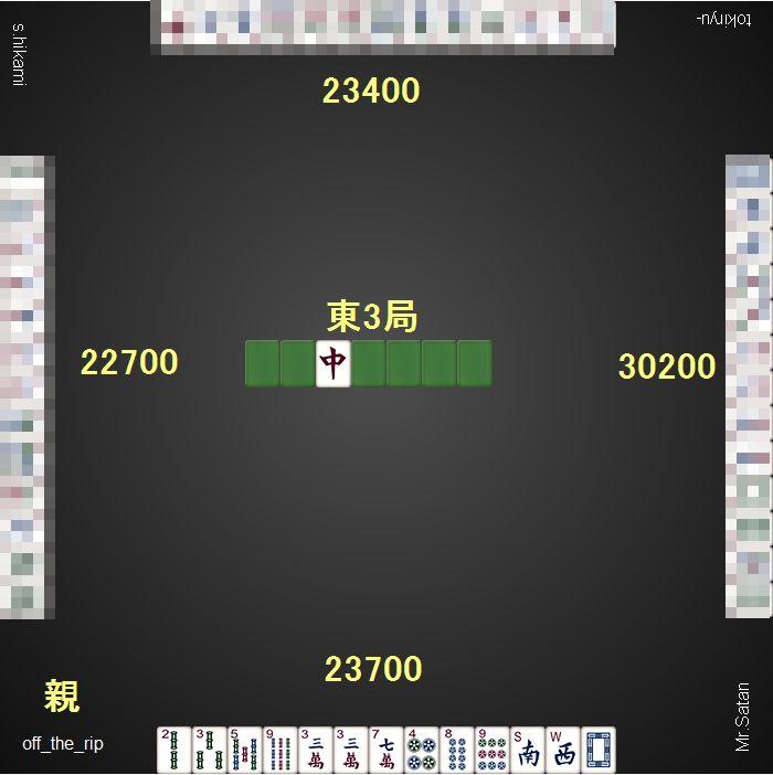DORA麻雀優勝者総取り東3局_1